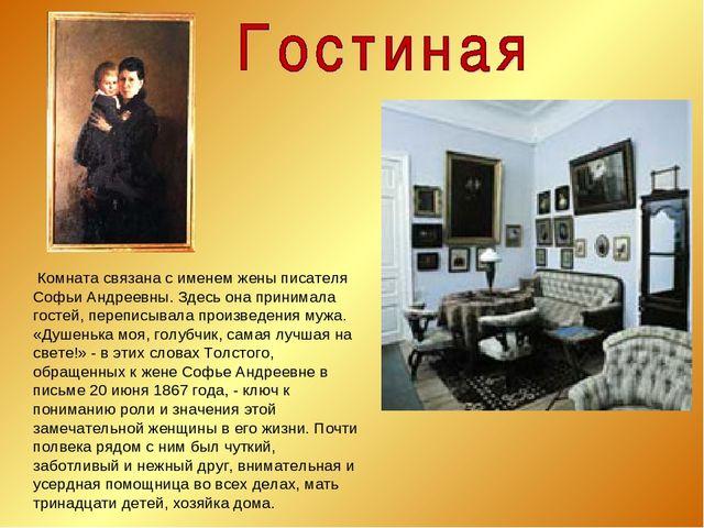 Комната связана с именем жены писателя Софьи Андреевны. Здесь она принимала...