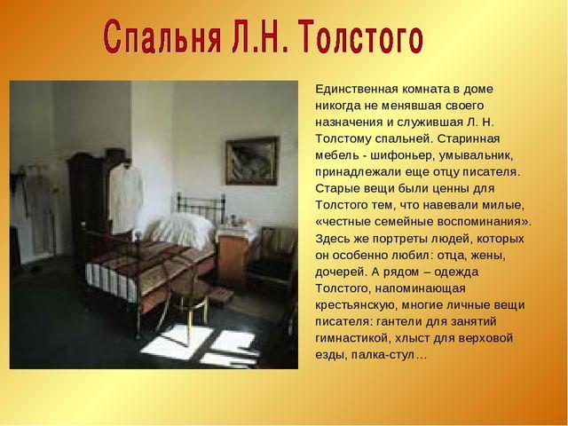 Единственная комната в доме никогда не менявшая своего назначения и служивша...