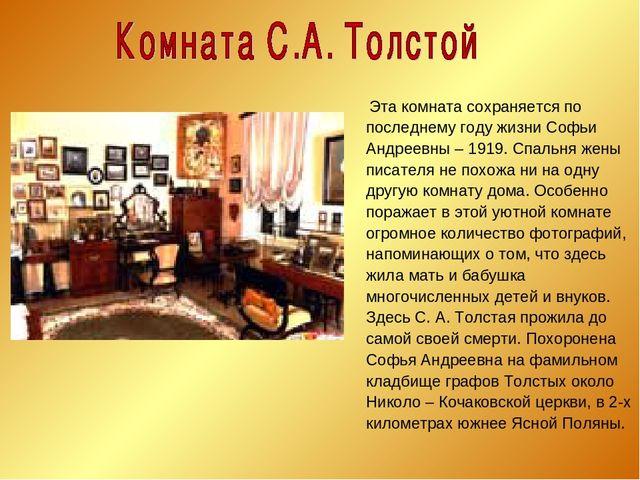 Эта комната сохраняется по последнему году жизни Софьи Андреевны – 1919. Спа...