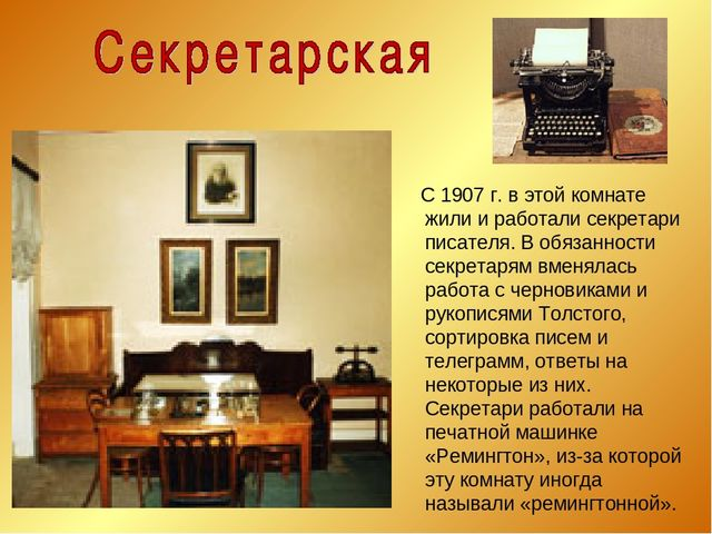 С 1907 г. в этой комнате жили и работали секретари писателя. В обязанности с...