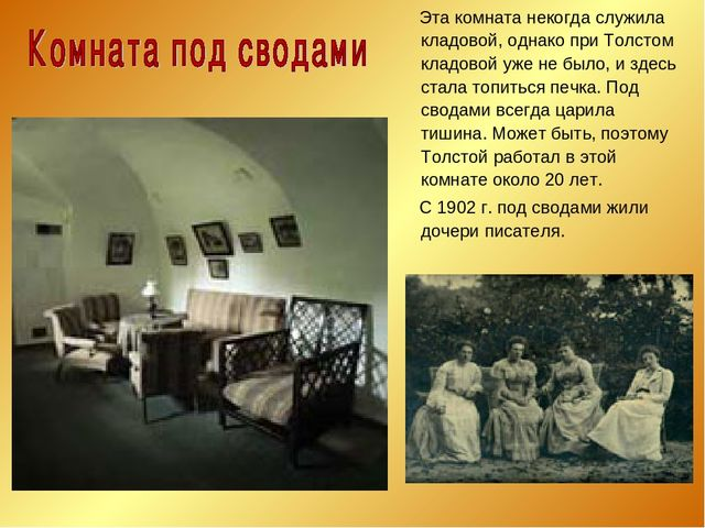 Эта комната некогда служила кладовой, однако при Толстом кладовой уже не был...