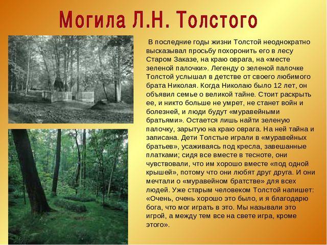 В последние годы жизни Толстой неоднократно высказывал просьбу похоронить ег...