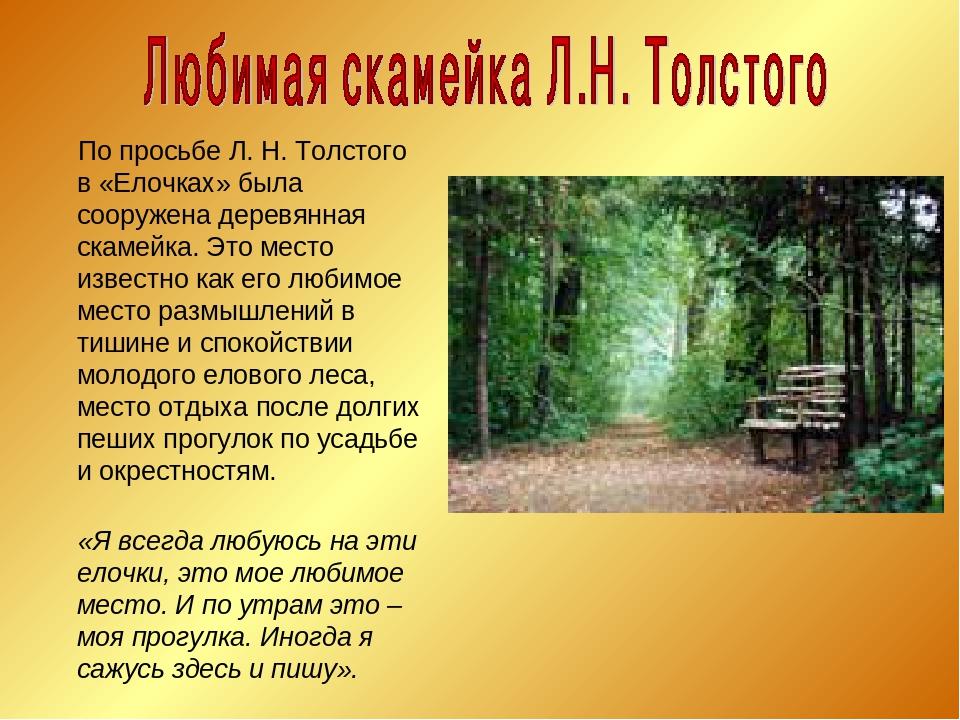 По просьбе Л. Н. Толстого в «Елочках» была сооружена деревянная скамейка. Эт...