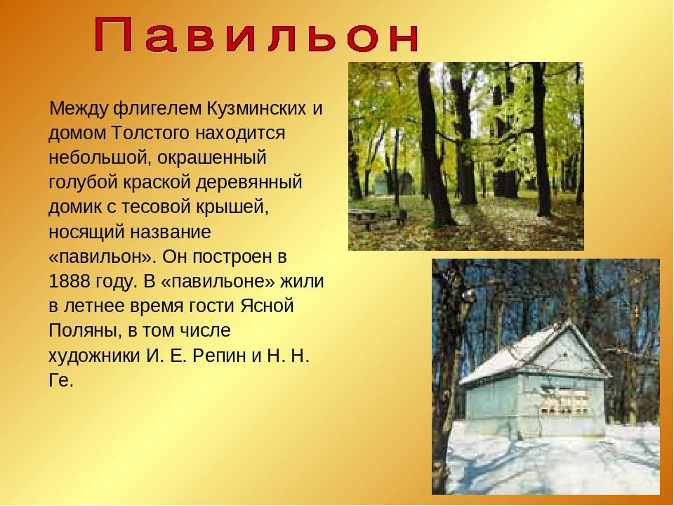 Между флигелем Кузминских и домом Толстого находится небольшой, окрашенный г...