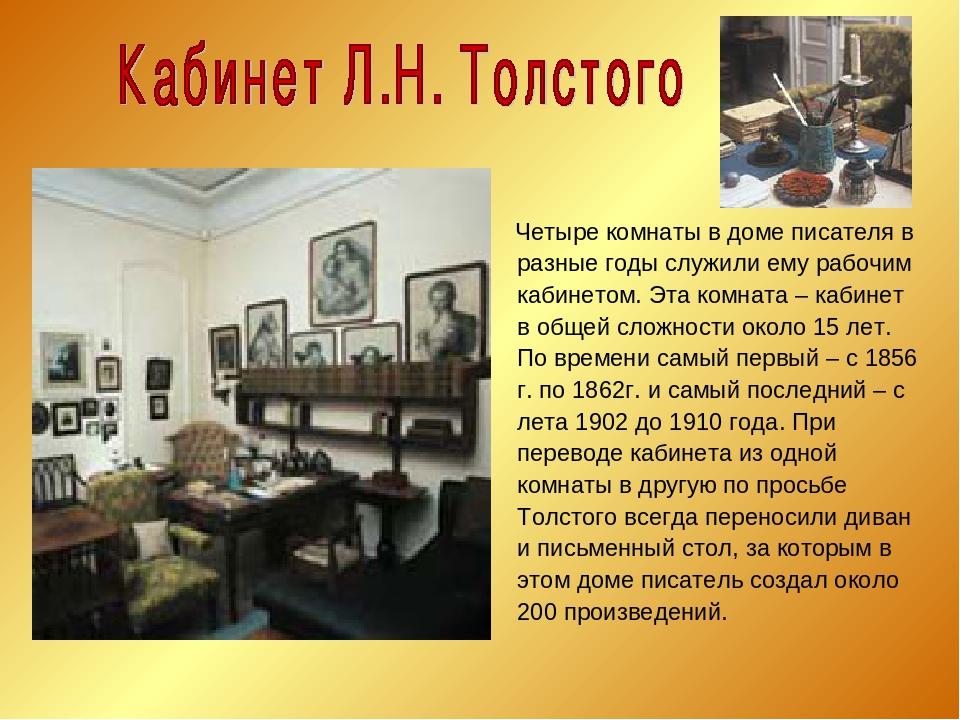 Четыре комнаты в доме писателя в разные годы служили ему рабочим кабинетом....