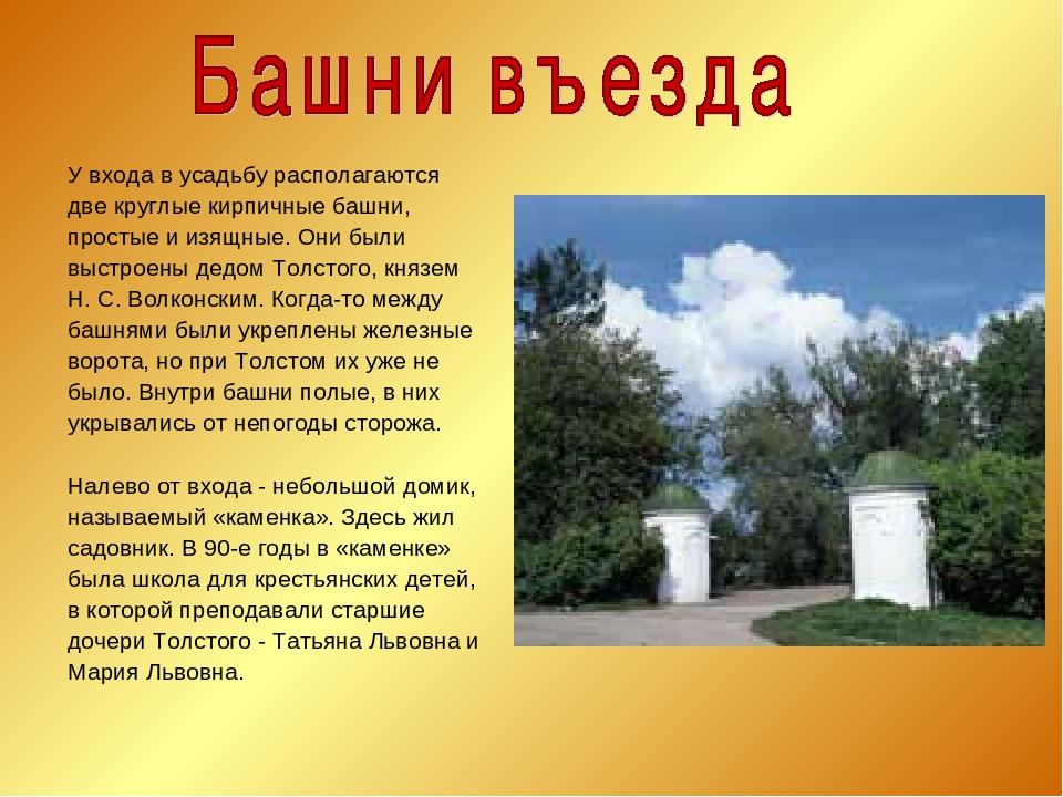 У входа в усадьбу располагаются две круглые кирпичные башни, простые и изящн...
