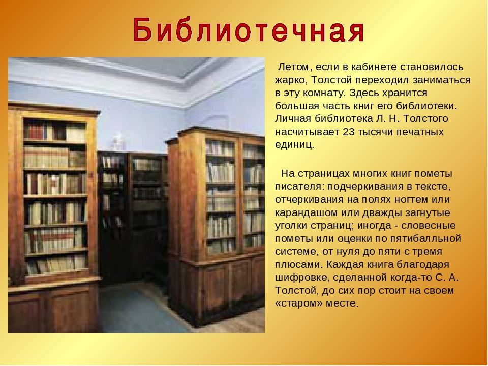 Летом, если в кабинете становилось жарко, Толстой переходил заниматься в эту...