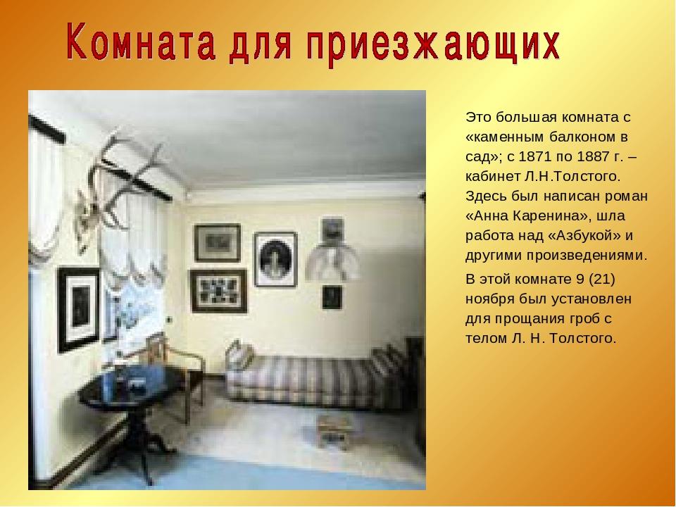 Это большая комната с «каменным балконом в сад»; с 1871 по 1887 г. – кабинет...