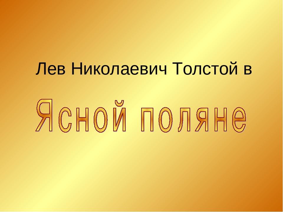 Лев Николаевич Толстой в