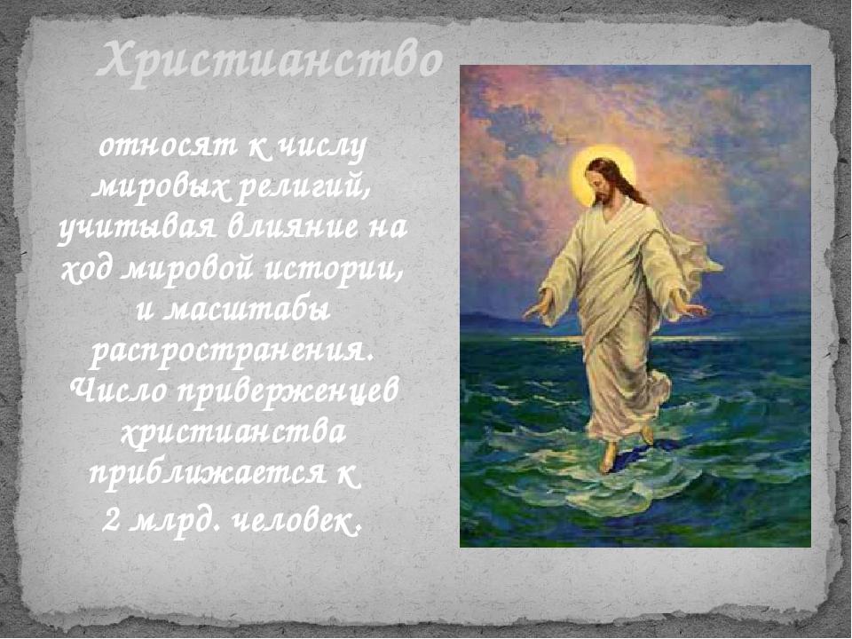 Краткий доклад о христианстве 3391