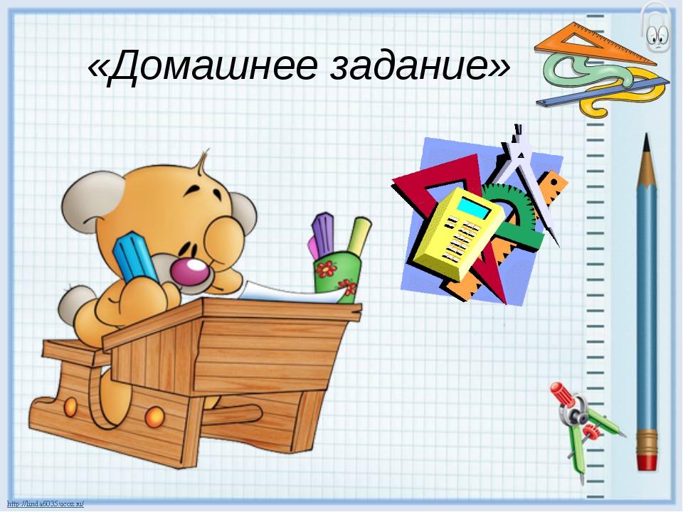 Картинки домашнее задание для детей