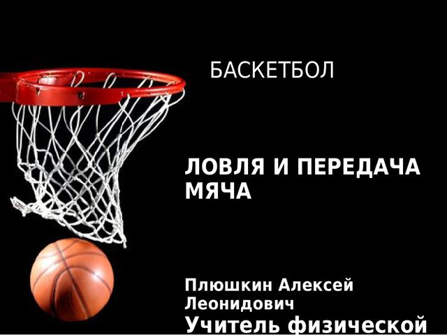баскетбол ловля мяча