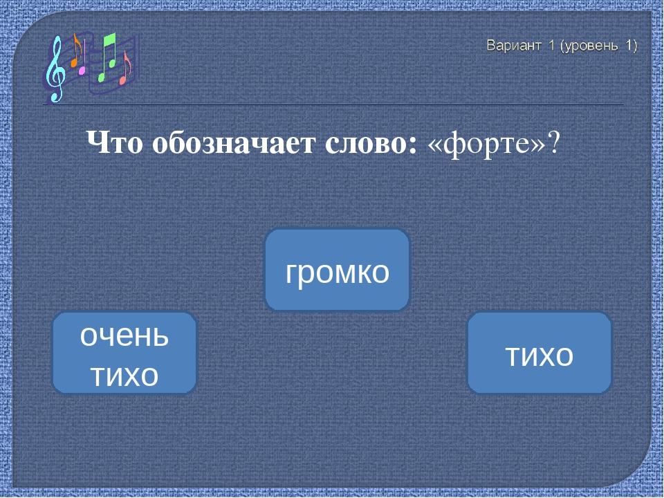Тестовая музыка скачать