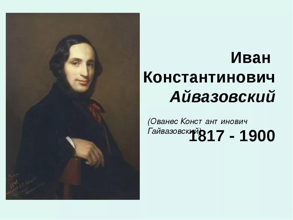 (Ованес Константинович Гайвазовский)