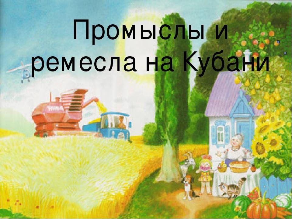 Промыслы и ремесла на Кубани
