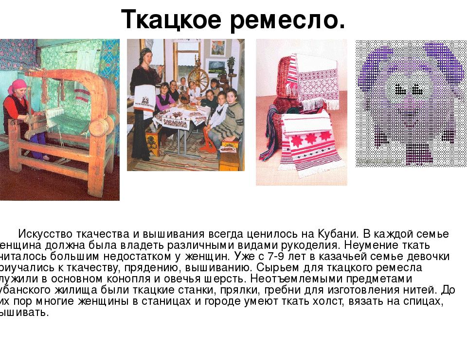 Ткацкое ремесло. Искусство ткачества и вышивания всегда ценилось на Кубани. В...