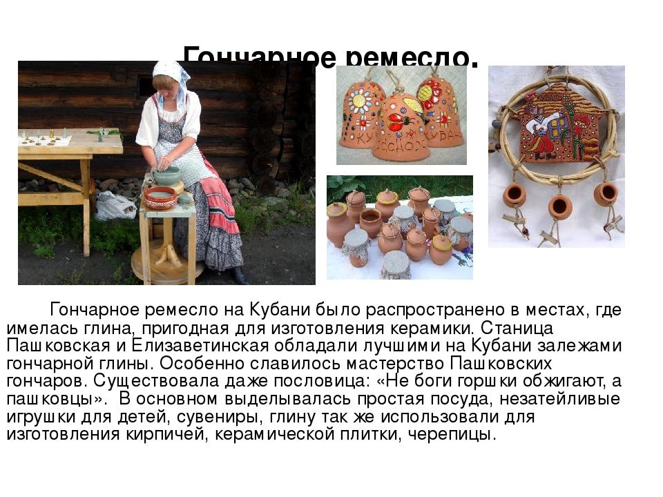 Гончарное ремесло. Гончарное ремесло на Кубани было распространено в местах,...