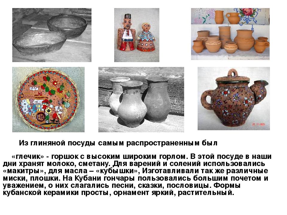 """"""" Из глиняной посуды самым распространенным был «глечик» - горшок с высоким ш..."""
