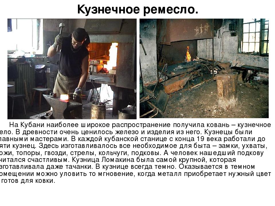 Кузнечное ремесло. На Кубани наиболее широкое распространение получила ковань...