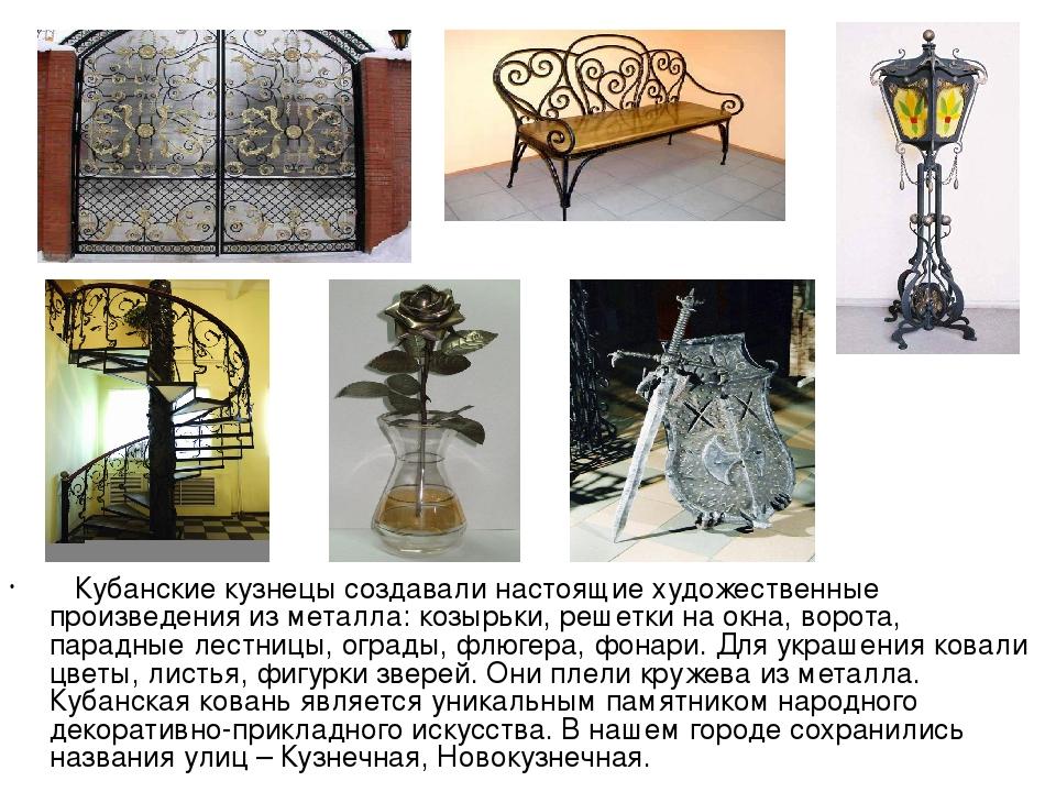 Кубанские кузнецы создавали настоящие художественные произведения из металла...