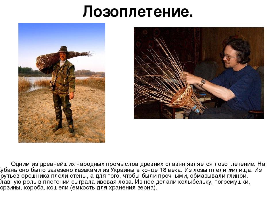 Лозоплетение. Одним из древнейших народных промыслов древних славян является...