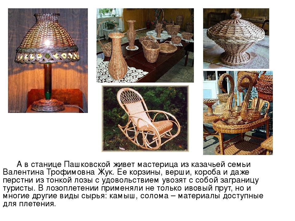 А в станице Пашковской живет мастерица из казачьей семьи Валентина Трофимовн...