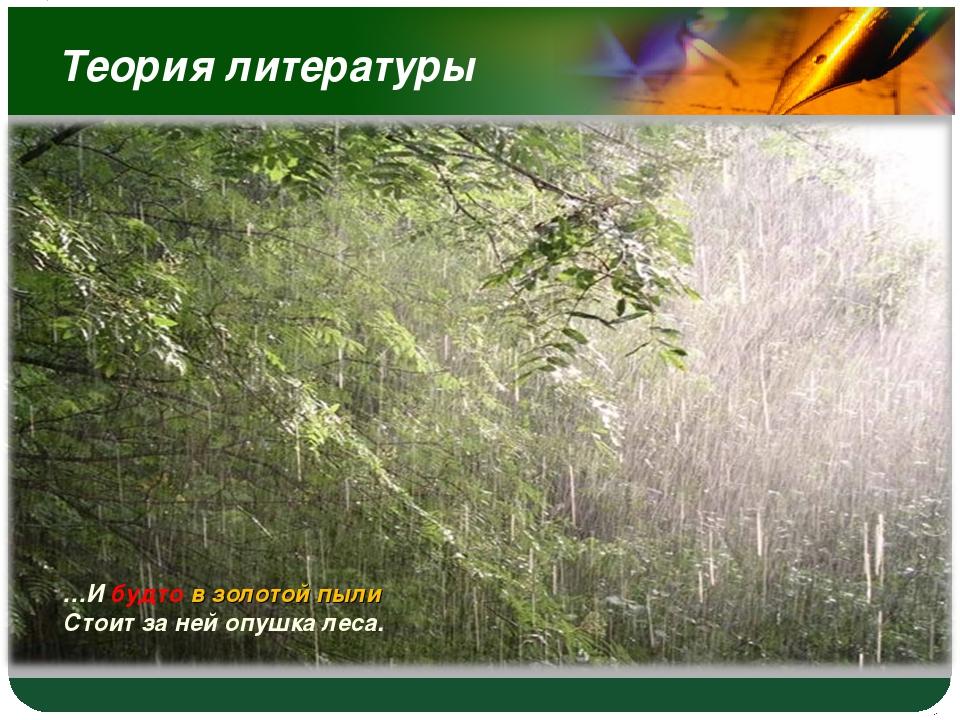 картинки к стихотворению фета весенний дождь это