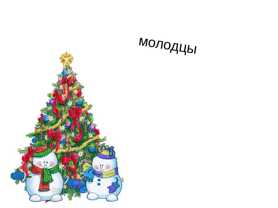 Презентация новогодние открытки начальная школа