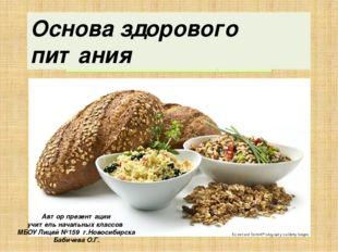 Хлеб да каша - пища наша Основа здорового питания Автор презентации учитель н