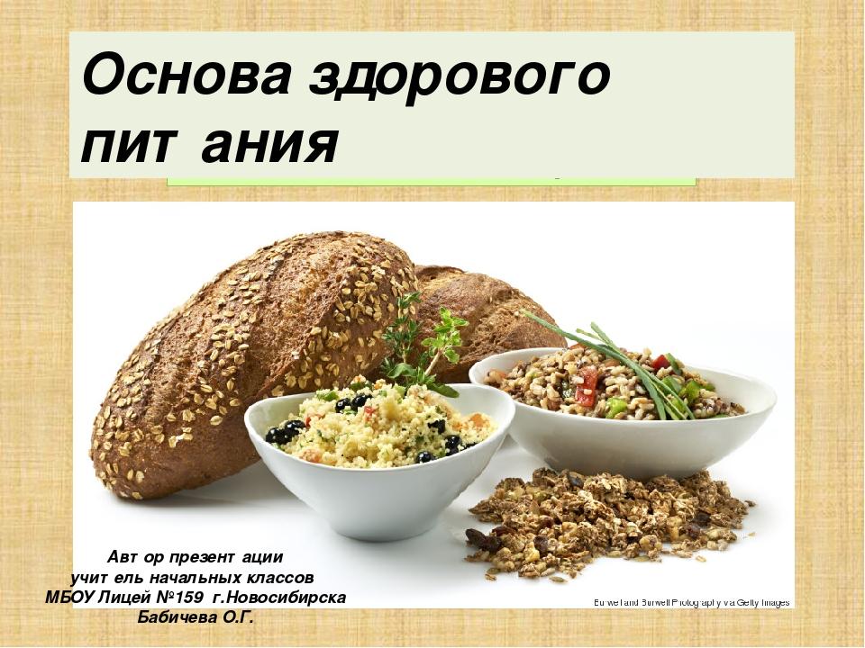 Хлеб да каша - пища наша Основа здорового питания Автор презентации учитель н...