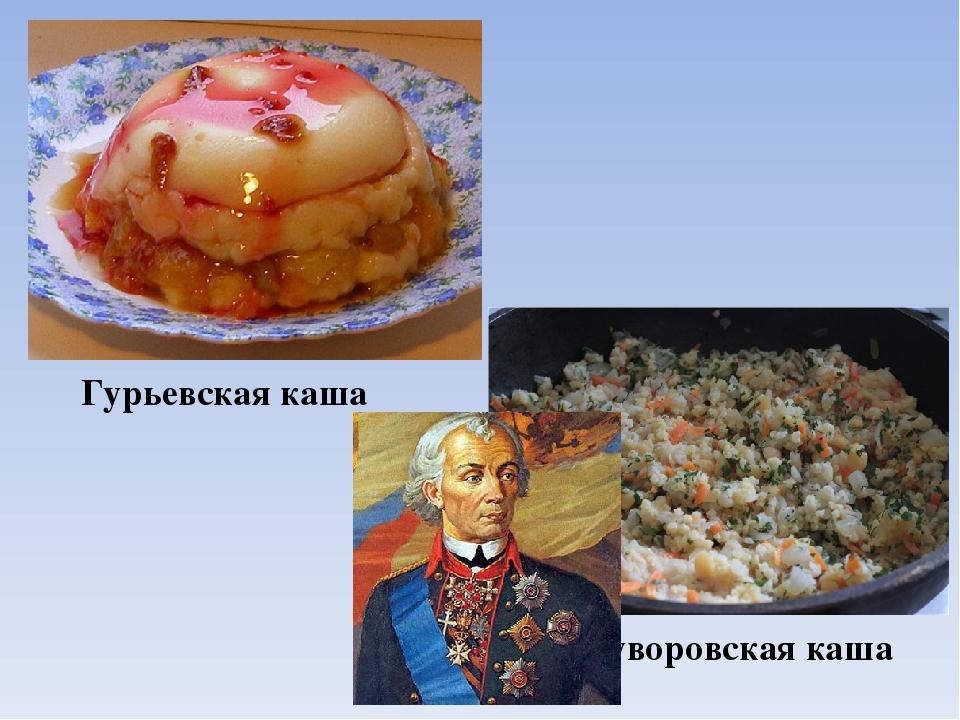 Гурьевская каша Суворовская каша