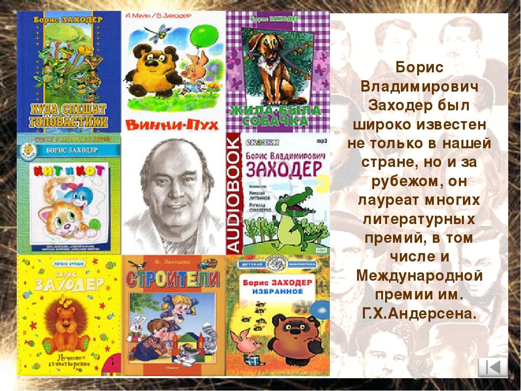 Борис владимирович заходер (9 сентября 1918 - 7 ноября 2000) поэт сказочник п
