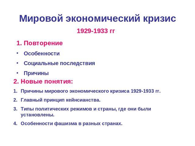 Презинтачия мировой экономический кризис 1929 1933 11 класс