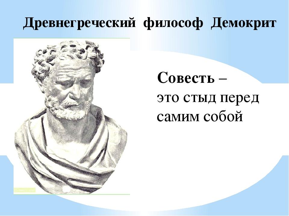 Совесть на древнегреческом