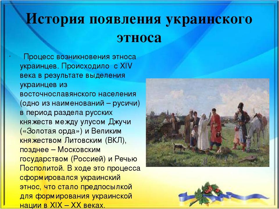 дата возникновения украинского народа того чтобы термобелье