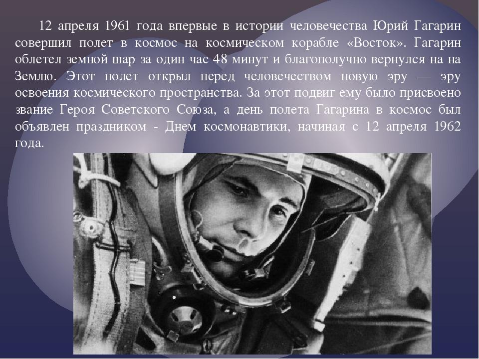 12 апреля 1961 года впервые в истории человечества Юрий Гагарин совершил поле...