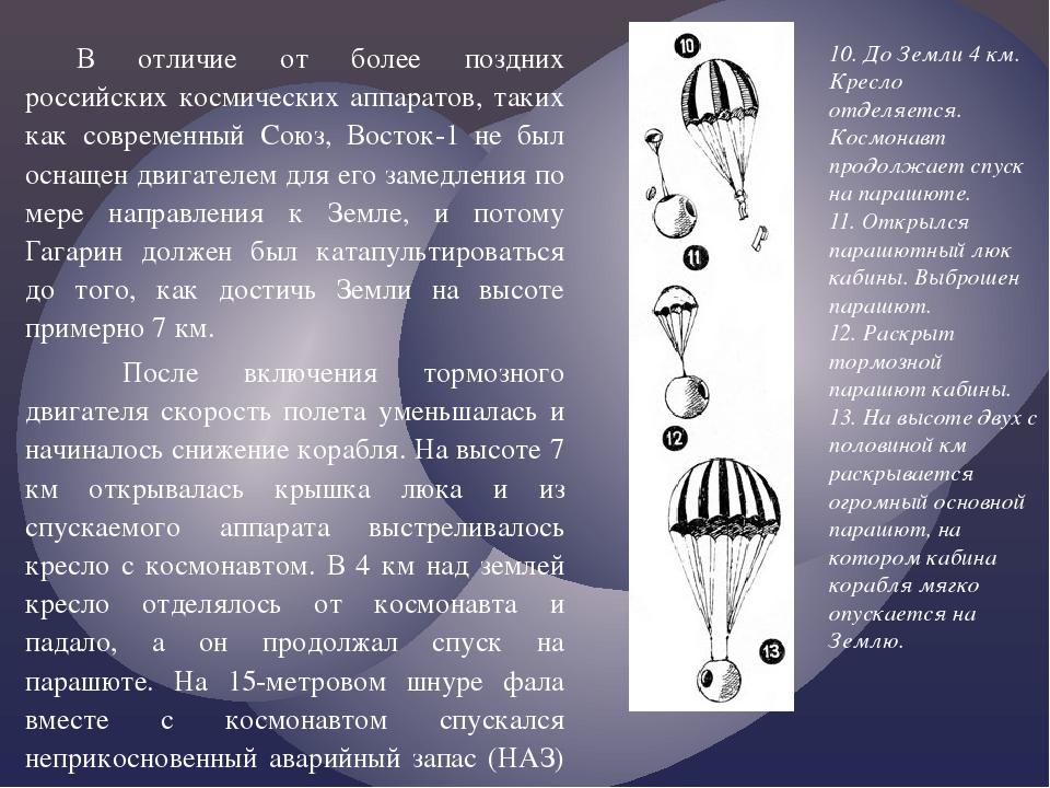 В отличие от более поздних российских космических аппаратов, таких как соврем...