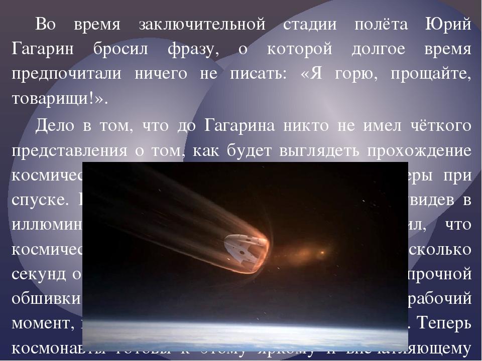 Во время заключительной стадии полёта Юрий Гагарин бросил фразу, о которой до...