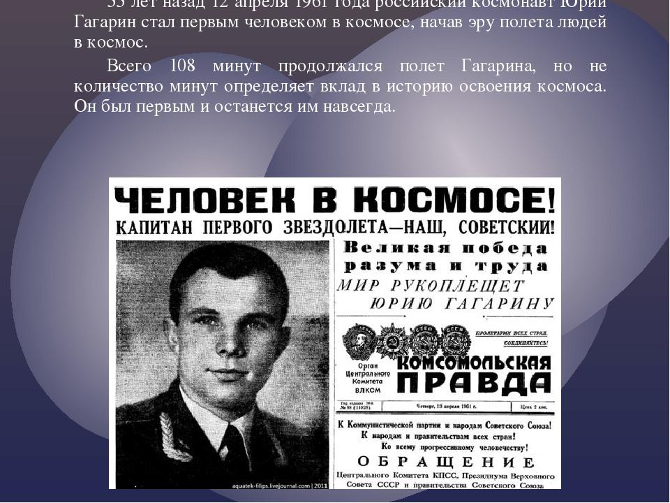 55 лет назад 12 апреля 1961 года российский космонавт Юрий Гагарин стал первы...