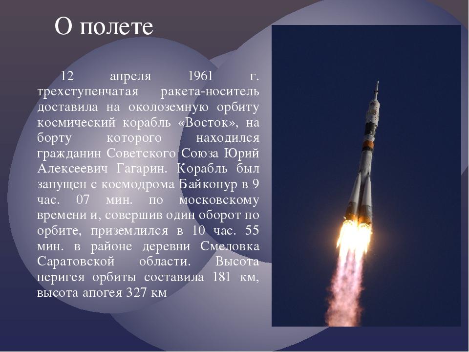 12 апреля 1961 г. трехступенчатая ракета-носитель доставила на околоземную ор...
