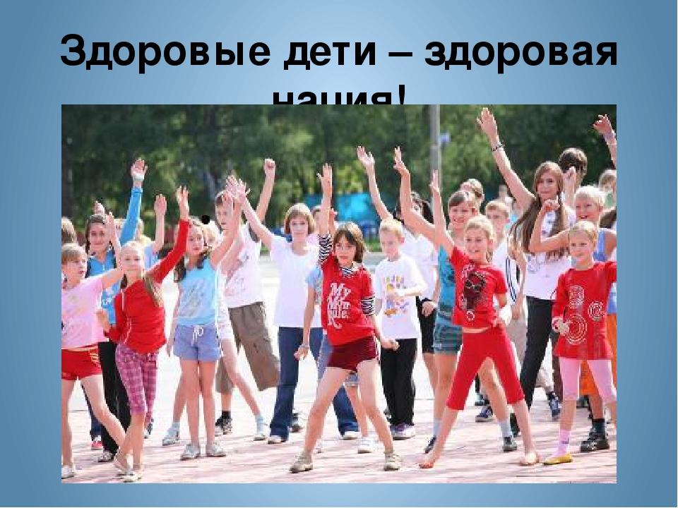 Картинка здоровые дети здоровая нация