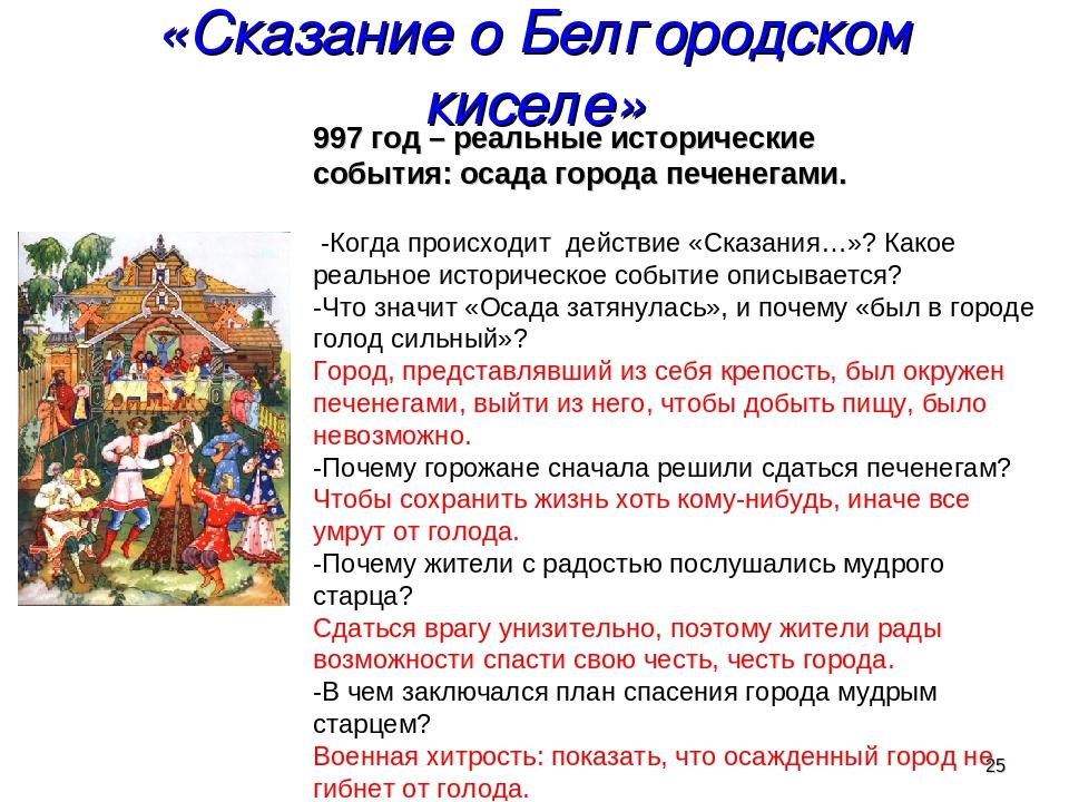 СКАЗАНИЕ О БЕЛГОРОДСКОМ КИСЕЛЕ СКАЧАТЬ БЕСПЛАТНО