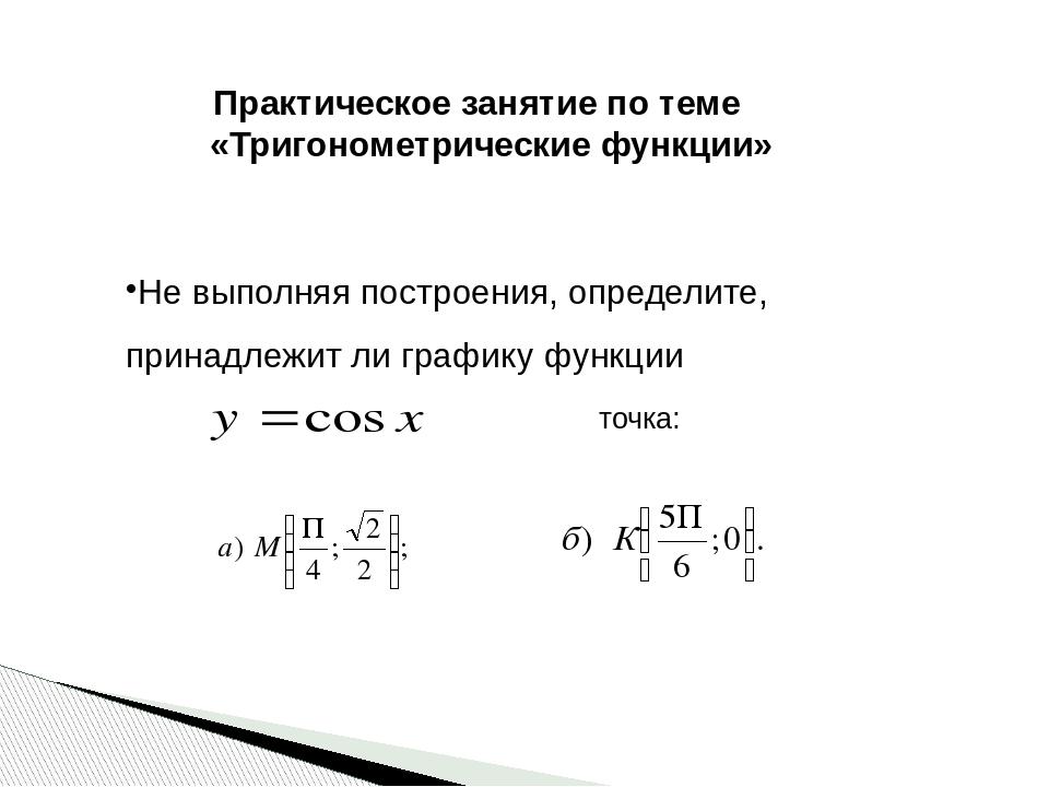 Не выполняя построения, определите, принадлежит ли графику функции точка: Пра...