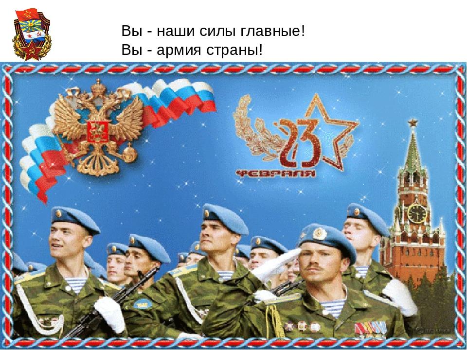 Вы - наши силы главные! Вы - армия страны!