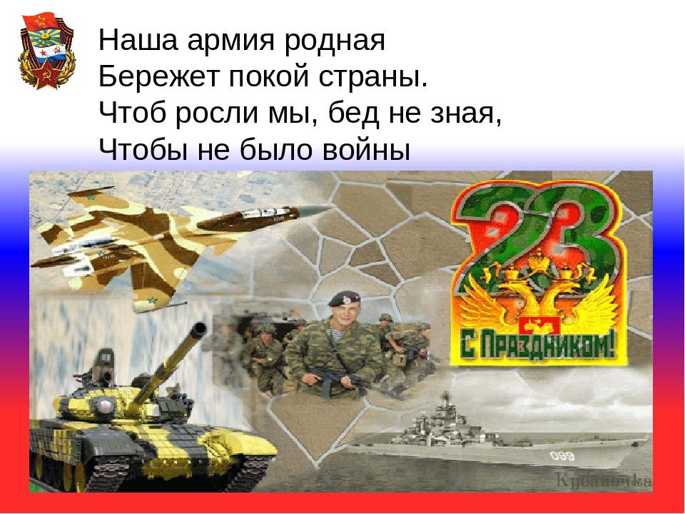 Наша армия родная Бережет покой страны. Чтоб росли мы, бед не зная, Чтобы не...