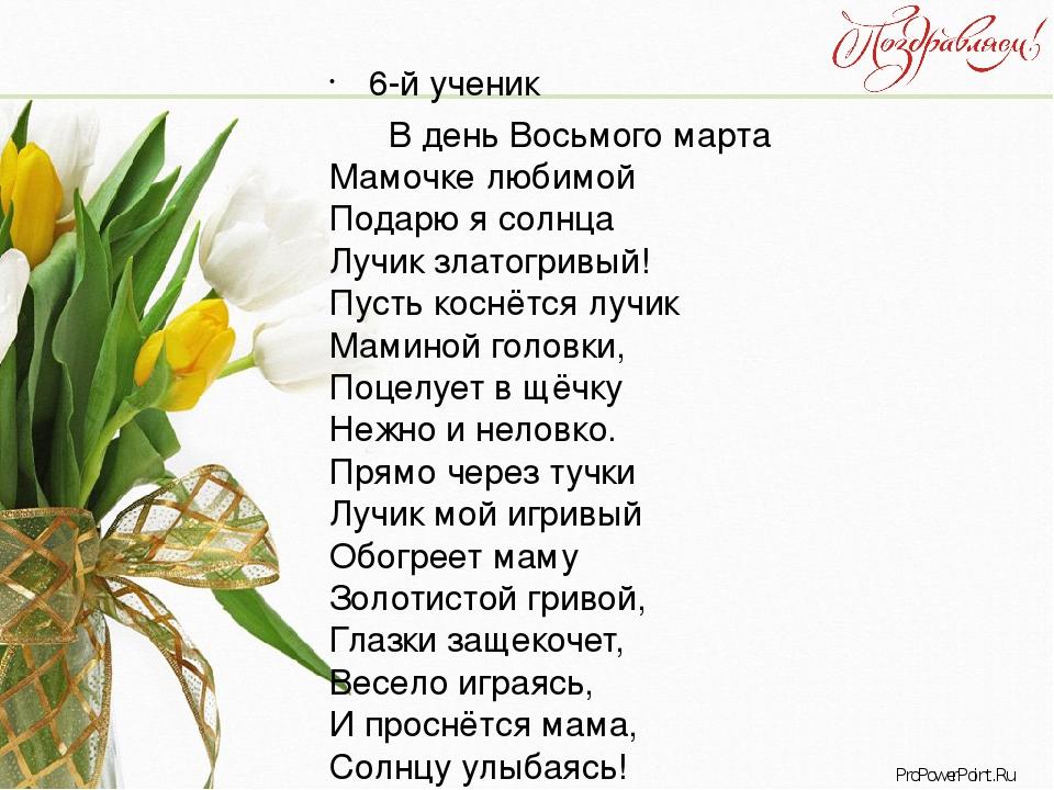 стихи про маму весенние рассылку, соглашаюсь условиями