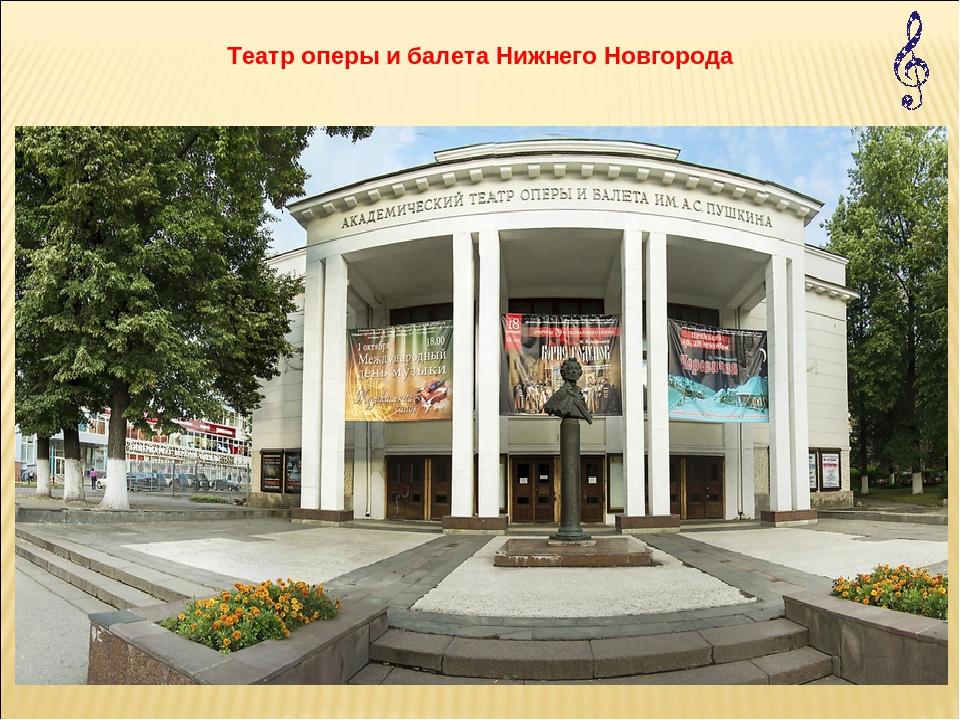 театр оперы и балета нижний новгород вакансии очень просто
