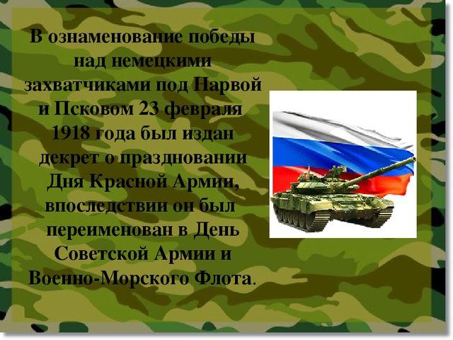 ❶В ознаменование дня защитника Поздравления с днём защитника отечества List of Umalatova awards - Wikipedia List of Umalatova awards }