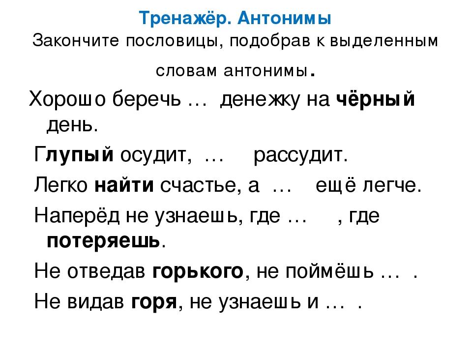 Решебник Антонимы По Русскому