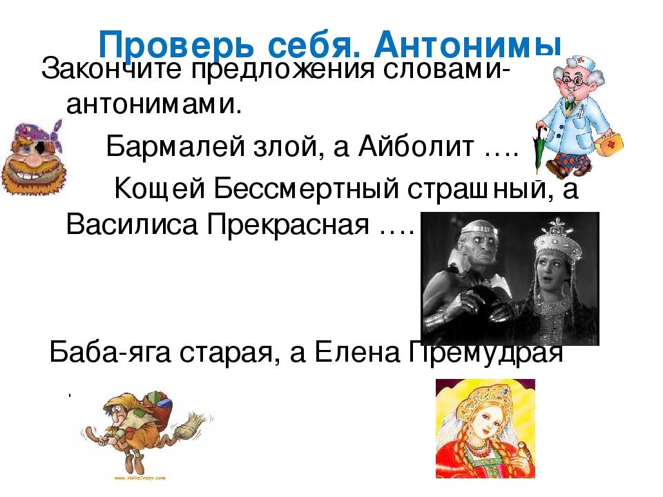 Антонимы К Словупутаница
